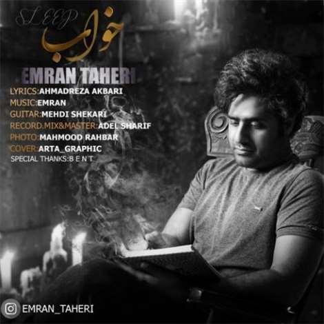 آهنگ جدید عمران طاهری به نام خواب