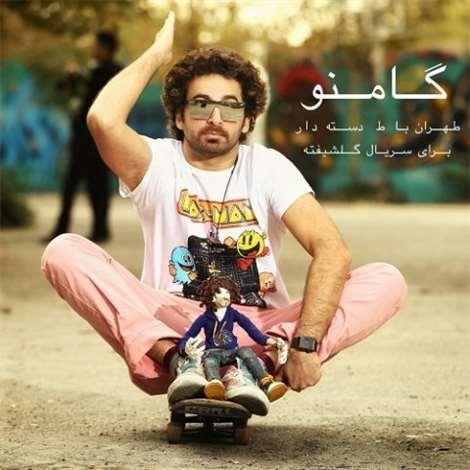 آهنگ جدید گامنو به نام تهران با ط دسته دار
