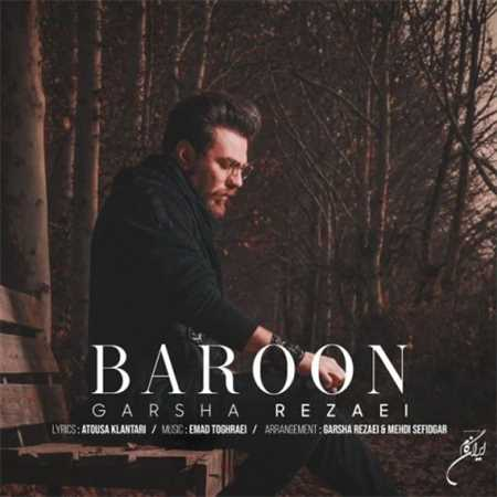 آهنگ جدید گرشا رضایی به نام بارون