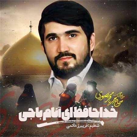 آهنگ جدید مرحوم حاج محمد باقر منصوری به نام خداحافظ ای آنام باجی