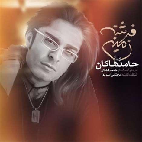 آهنگ جدید حامد هاکان به نام فرشته زمینی