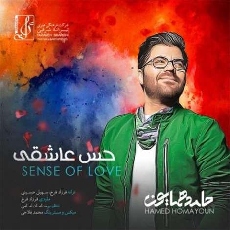 آهنگ جدید حامد همایون به نام حس عاشقی