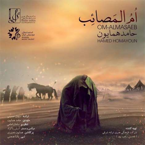 آهنگ جدید حامد همایون به نام ام المصائب
