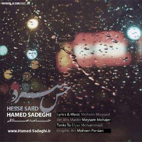 آهنگ جدید حامد صادقی به نام حس سرد
