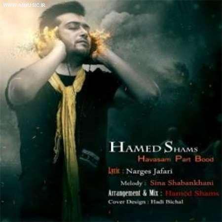 آهنگ جدید حامد شمس به نام حواسم پرت بود