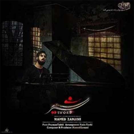 آهنگ جدید حامد زمانی به نام شمشیر