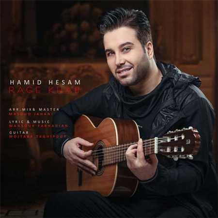 آهنگ جدید حمید حسام به نام رگ خواب
