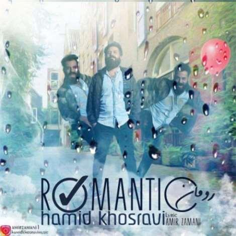 آهنگ جدید حمید خسروی به نام رمانتیک