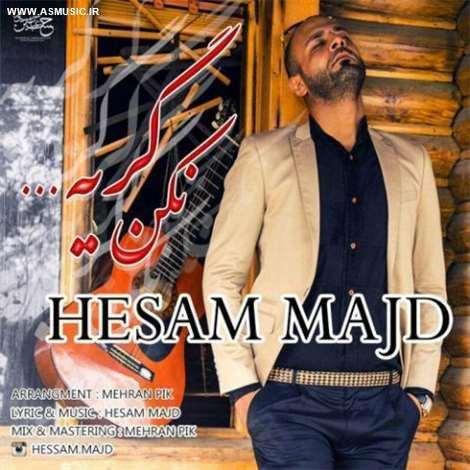 آهنگ جدید حسام مجد به نام نکن گریه