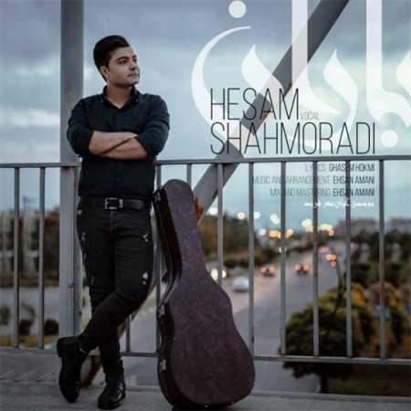 آهنگ جدید حسام شهمرادی به نام باران