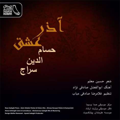 آهنگ جدید حسام الدین سراج به نام آذر عشق