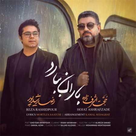 آهنگ جدید حجت اشرف زاده و رضا رشیدپور به نام باران ببارد