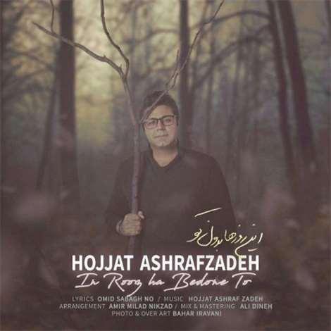 آهنگ جدید حجت اشرف زاده به نام این روزها بدون تو
