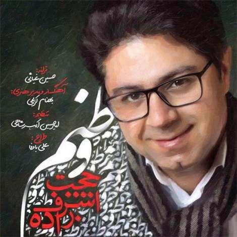 آهنگ جدید حجت اشرف زاده به نام وطنم