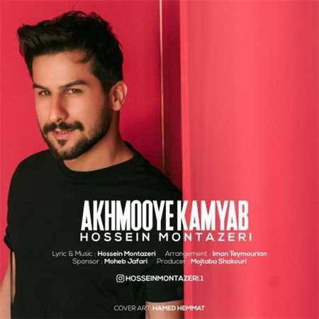 آهنگ جدید حسین منتظری به نام اخموی کمیاب