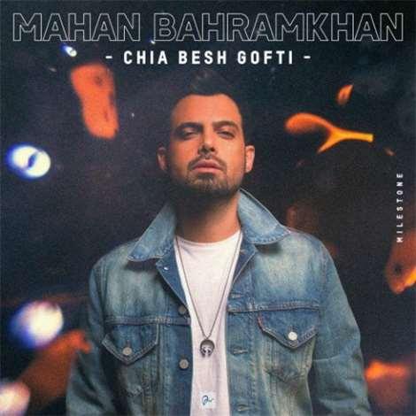 آهنگ جدید ماهان بهرام خان به نام چیا بش گفتی