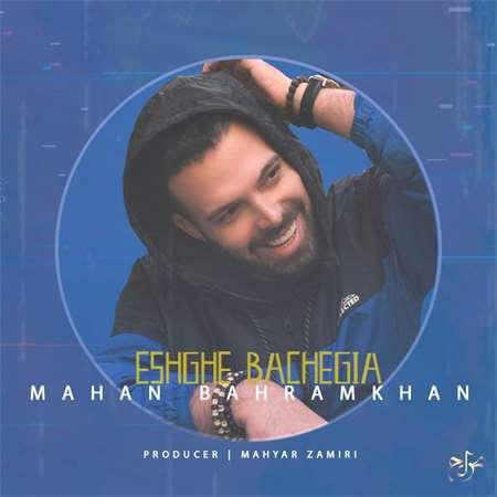 آهنگ جدید ماهان بهرام خان به نام عشق بچگیا