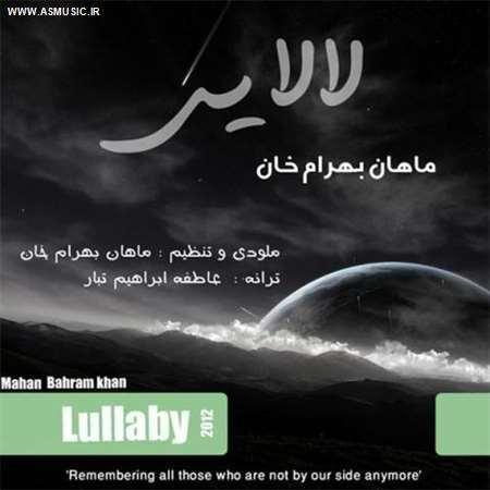 آهنگ جدید ماهان بهرام خان به نام لالایی