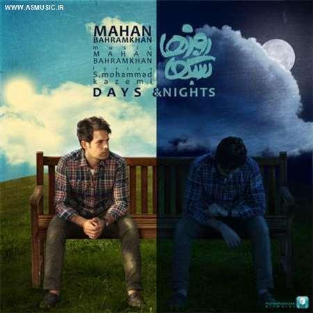 آهنگ جدید ماهان بهرام خان به نام روزها شبها