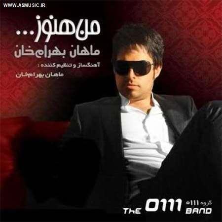 آهنگ جدید ماهان بهرام خان به نام روشن و تاریک