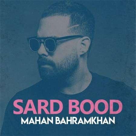 آهنگ جدید ماهان بهرام خان به نام سرد بود