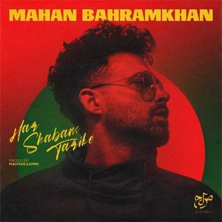آهنگ جدید ماهان بهرام خان به نام هر شبم تاریکه