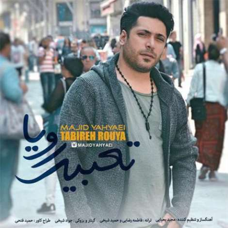 آهنگ جدید مجید یحیایی به نام تعبیر رویا