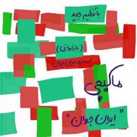 آهنگ جدید ماکیچی به نام ایران جوان