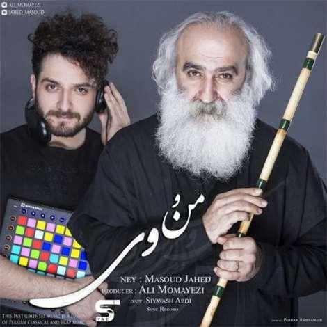 آهنگ جدید مسعود جاهد و علی ممیزی به نام من و وی