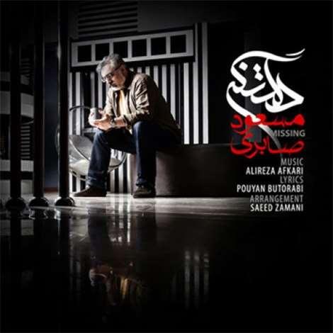 آهنگ جدید مسعود صابری به نام دلتنگی
