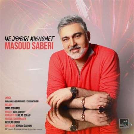 آهنگ جدید مسعود صابری به نام یه جوری میخوامت