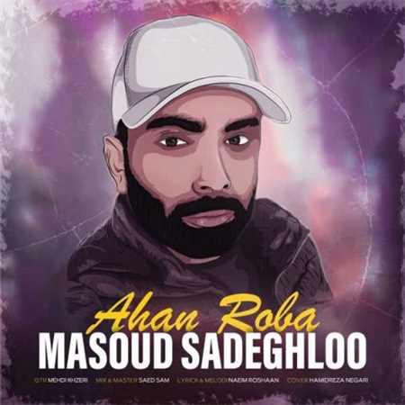 آهنگ جدید مسعود صادقلو به نام آهن ربا