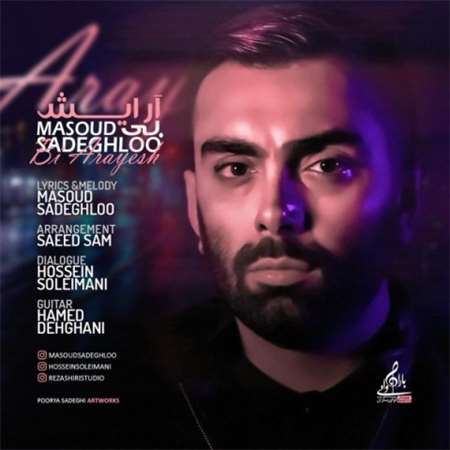 آهنگ جدید مسعود صادقلو به نام بی آرایش