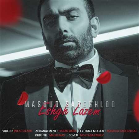 آهنگ جدید مسعود صادقلو به نام عشق لازم
