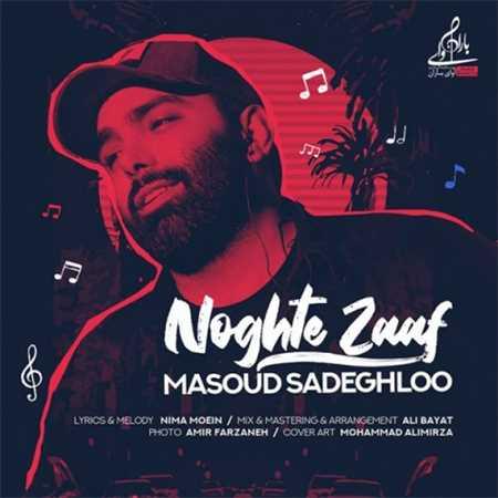 آهنگ جدید مسعود صادقلو به نام نقطه ضعف