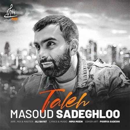 آهنگ جدید مسعود صادقلو به نام تله