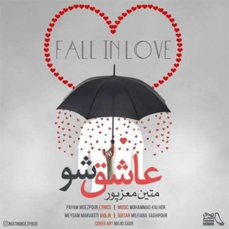آهنگ جدید متین معزپور به نام عاشق شو