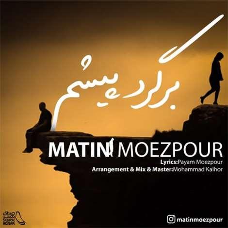 آهنگ جدید متین معزپور به نام برگرد پیشم