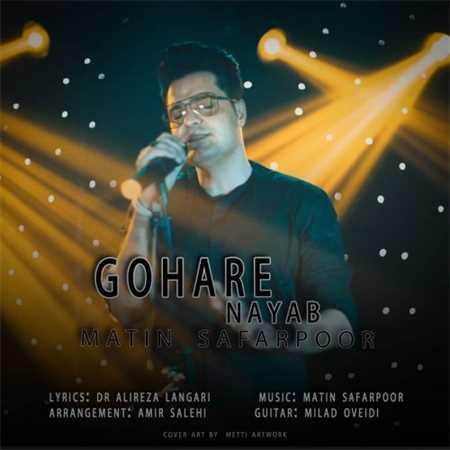آهنگ جدید متین صفرپور به نام گوهر نایاب