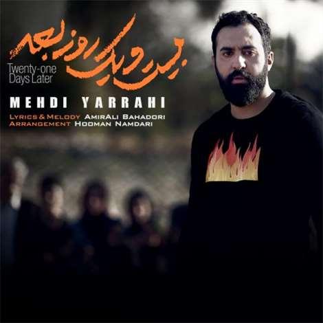 آهنگ جدید مهدی یراحی به نام بیست و یک روز بعد