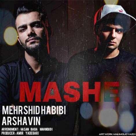 آهنگ جدید مهرشید حبیبی و آرشاوین به نام ماشه