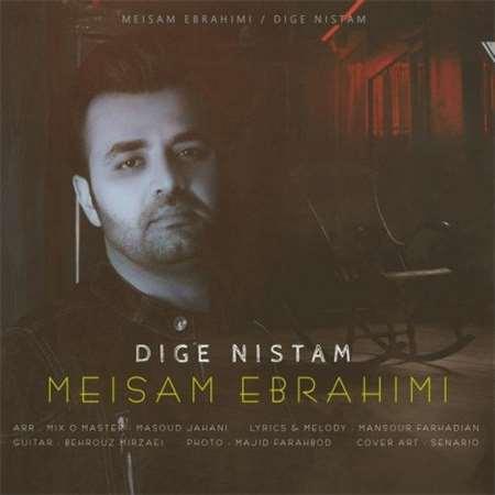آهنگ جدید میثم ابراهیمی به نام دیگه نیستم