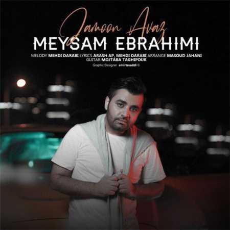 آهنگ جدید میثم ابراهیمی به نام جامون عوض