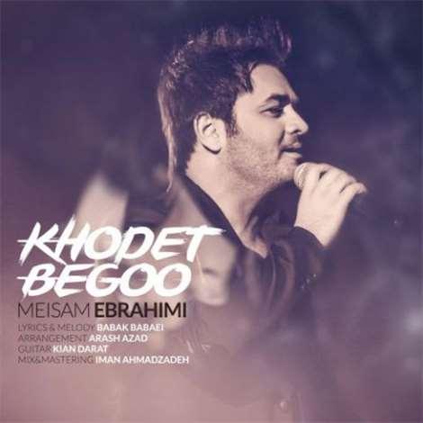 آهنگ جدید میثم ابراهیمی به نام خودت بگو