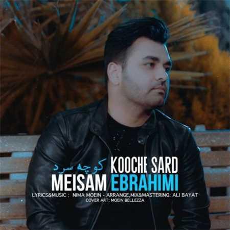 آهنگ جدید میثم ابراهیمی به نام کوچه سرد