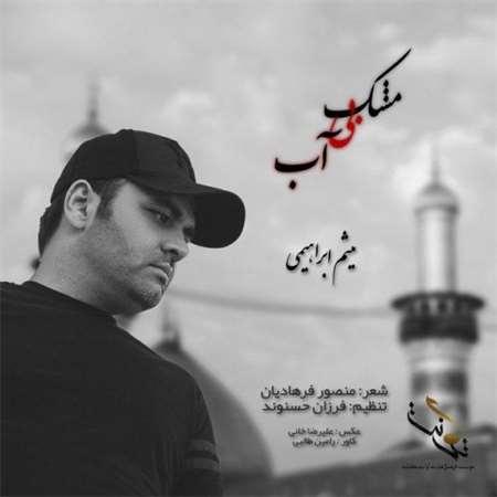 آهنگ جدید میثم ابراهیمی به نام مشک بی آب
