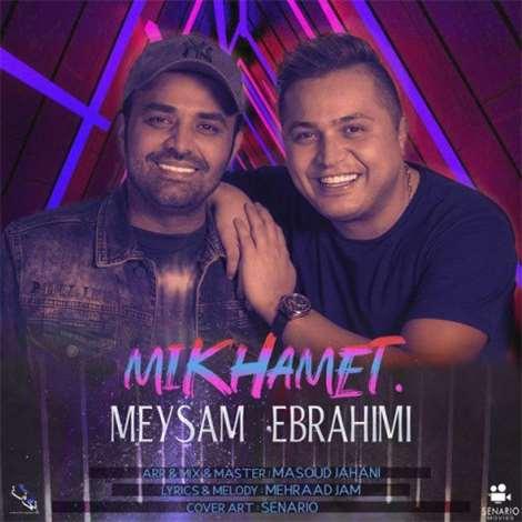 آهنگ جدید میثم ابراهیمی به نام میخوامت