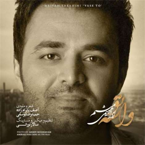 آهنگ جدید میثم ابراهیمی به نام واسه تو