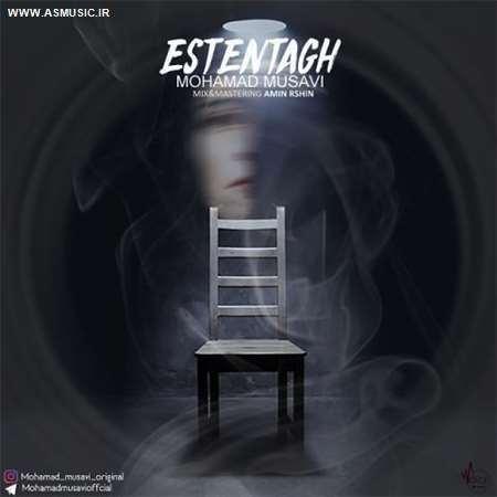 آهنگ جدید محمد موسوی به نام استنتاق