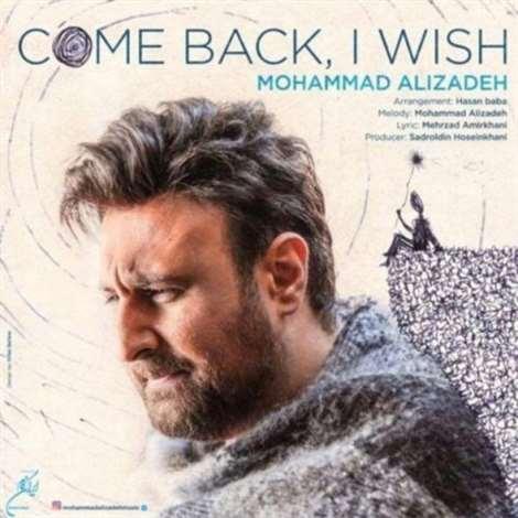 آهنگ جدید محمد علیزاده به نام برگردی ای کاش